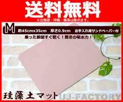 送料無料 珪藻土 バスマット ピンク Mサイズ 清潔 脅威の吸水力 足サラサラ