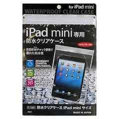 新品 iPad mini専用 防水クリアケース 送料込