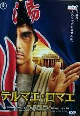 中古DVD テルマエ・ロマエ 阿部寛 上戸彩 北村一輝