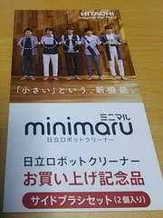嵐 ミニミニ最新ポスター(非売品)