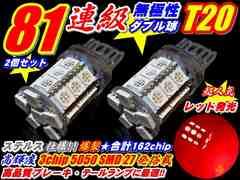 ★162連T20ダブル球レッド無極性ブレーキテール高輝度SMD27連2個