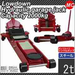 ローダウン ジャッキ 油圧式 ガレージジャッキ 2.0t/DL645
