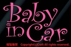 Baby in Car/�X�e�b�J�[(���C�g�s���N/�x�r�[�C���J�[cur.ver15