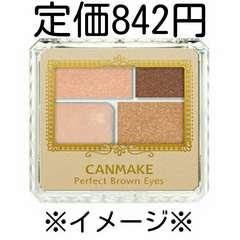 キャンメイク☆新品!!パーフェクトブラウンアイズ05[アイシャドウ]定価842円