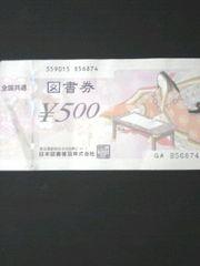 図書券 1000円