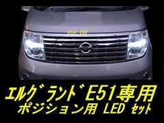 1爆光エルグランド51専用 ポジション用LEDセット