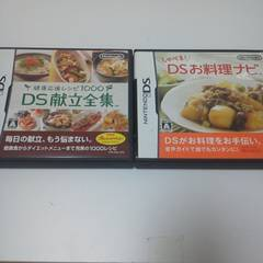 DSソフト料理系ソフト2本まとめ売り美品激安即決