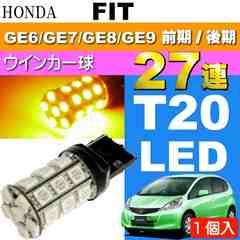 フィット ウインカー T20シングル球 27連 LED アンバー 1個 as54