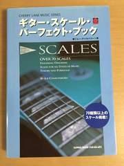 ギター スケール パーフェクト ブック 70種類以上のスケール掲載
