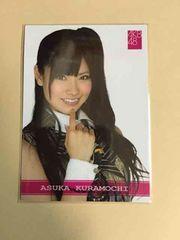 AKB48 倉持明日香 2011 トレカ R013N