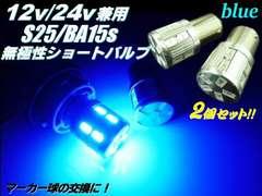 24V12V���p/Ba15s�ES25/���ɐ�/17�A�F�u���[SMDLED/2�ƒZ�b�g