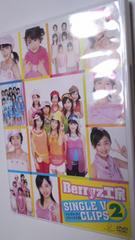 Berryz工房 シングルVクリップス2 DVD ベリーズ工房