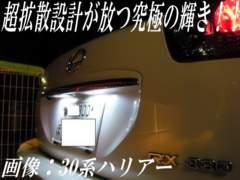 Mオク】ライフJC1/2系/ナンバー灯超拡散6連ホワイト