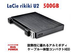 即決 エレコム 500GB コンパクトUSBハードディスク LaCie rikikiU2 2.5インチ HDD
