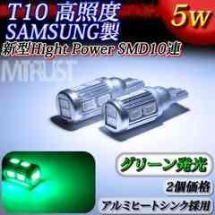 T10 LED �ѽݐ� ʲ��ܰSMD 10�A 5ܯ� ��ذݗ� 2��1���/����