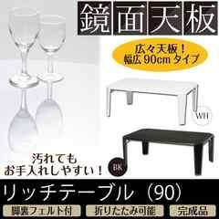 送料無料■新品 鏡面加工リッチテーブル幅 90 ホワイト