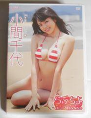 新品 らぶちよ in Taiwan 小間千代 DVD
