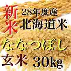 新米☆道産米100%ななつぼし玄米30�s