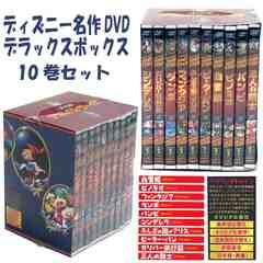 ディズニー名作DVD 10巻デラックスボックスシリーズ