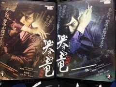麻雀飛翔伝 哭きの竜 外伝 DVD 全2巻 松田賢二 宮川一朗太
