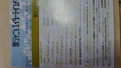 関ジャニ∞12月10日(土)札幌ドーム2枚連番良席