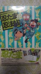 RKRN忍たま乱太郎アニメーションブック忍たま忍法帖とくもり!