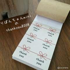 リボンちゃんminiのサンキューBOOK☆笑顔をたくさんお届け☆