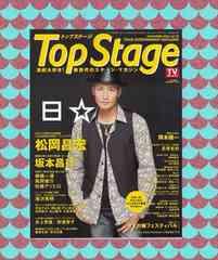 Top Stage◆2006年11月号◆蒲田行進曲◆大人計画フェス等