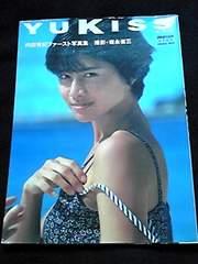 内田有紀 ファースト写真集 YUKISS 絶版 即決 女優 水着
