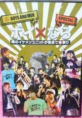 BOYS AND MEN ボイ×なら スペシャル DVD
