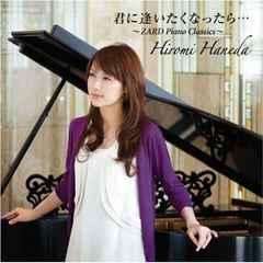 �H�c�T��/�N�Ɉ��������Ȃ�����-ZARD Piano