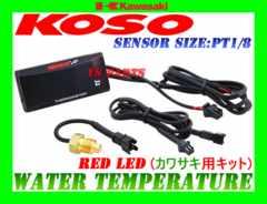 [正規品]KOSO LED水温計赤ZX-9RGPZ900RZZR400ZXR400RGPX400R
