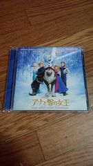 アナと雪の女王 CD