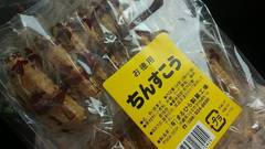 まるひら製菓ちんすこう54本セットレタパ510円