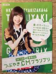 非売品HKT48×欅坂46 指原莉乃 さっしー クリアファイル ロッテ