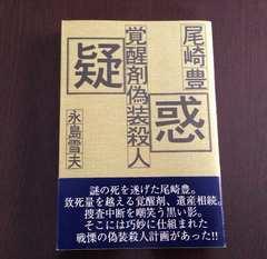 ■尾崎豊★覚醒剤・偽装殺人疑惑—死の検証■