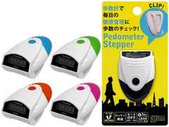 [歩数計 Stepper]