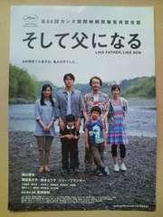 映画「そして父になる」見開きチラシ10枚 福山雅治 尾野真千子