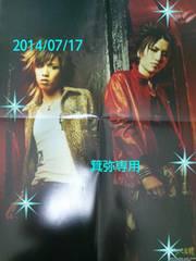 ヒロト・虎切り抜き&ポスター2枚◆2007〜10年未使用即決
