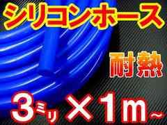 シリコンホース(3mm)青●耐熱バキューム/ラジエーター/汎用Φ3パイ/ブルー