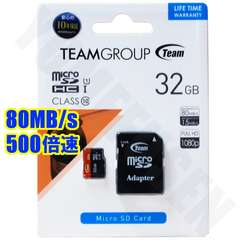 定型外OK 500倍速 80MB/s Team microSDHC 32GB Class10 UHS-I