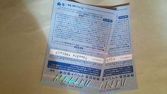 AKB48「ハイテンション」発売記念イベント参加券