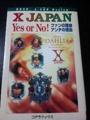 絶版【XJAPAN】YesNo‥hide・YOSHIKI