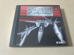 PSソフト「大戦略Player's Spirit」●