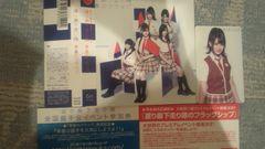 激安!超レア!☆渡り廊下走り隊/青春のフラッグ☆初回盤A/CD+DVD/トレカ付