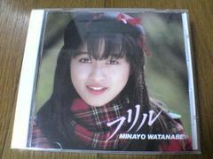 渡辺美奈代CD フリル 廃盤