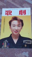 雑誌 歌劇 1994年9月号