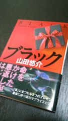 ◆ブラック◆山田悠介