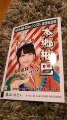 AKB48★翼はいらない【本郷柚巴】