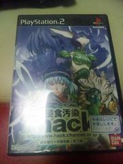 PS2.hack//侵食汚染Vol.3ドットハック
